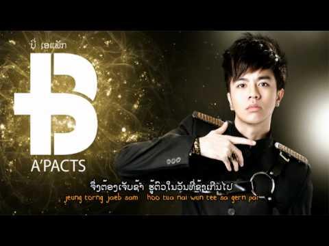 [MP3] × B (A'pacts) × ປາກແຂງ (Park Kaeng)  | Lao Pop 2011