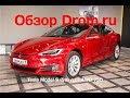 Tesla Model S 2018 (518 л.с.) 4WD 75D - видеообзор