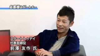 スタートトゥデイ後編(今、日本を最も面白くする企業家たち) 前澤友作 検索動画 16