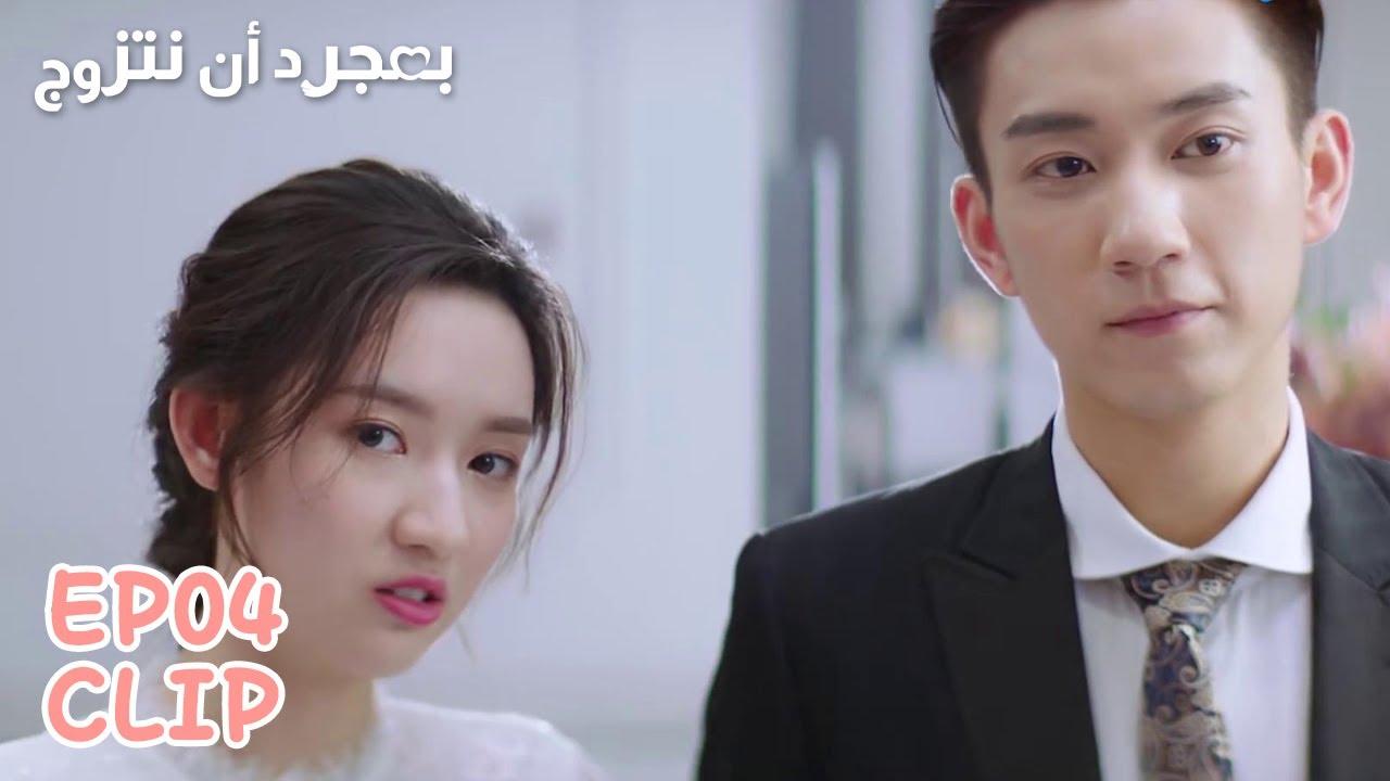 """ظهرت منافسة لشي شي   مقطع من الحلقة 4 """"بمجرد أن نتزوج""""   WeTV"""