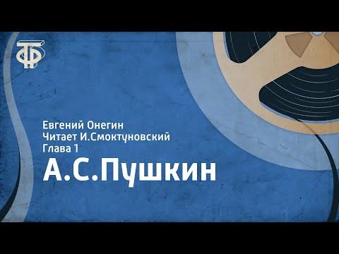 А.С.Пушкин. Евгений Онегин. Читает И.Смоктуновский. Глава 1