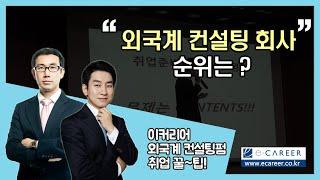 [이커리어 취업TV] 외국계 컨설팅 회사 순위는? / …