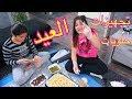تجهيزات العيد صناعة حلويات وكيكة العيد مع ماما !