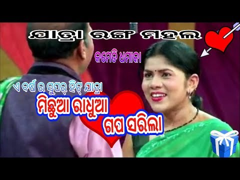 michhua radhua gapa sarila-New Comedy Video-Jatra Rangamahal-ରଙ୍ଗ ମହଲ କମେଡି ସ୍ପେଶାଲ୍