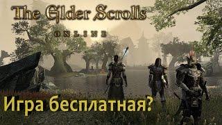 The Elder Scroll Online - знакомство с бесплатной версией
