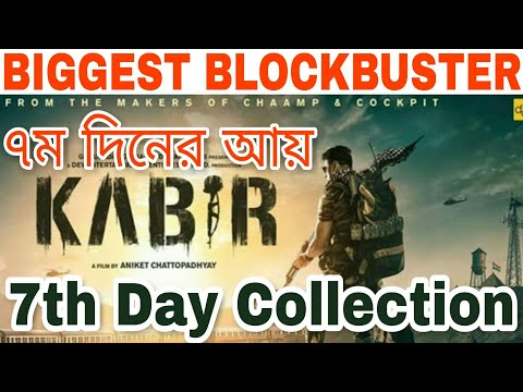 Kabir 7th Day Worldwide Box Office Collection | Superstar Dev | Kabir 1st Week Collection