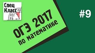 ОГЭ по математике 2017. Задание 9 - bezbotvy