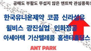 [앤트박 관심종목] 한국유니온제약, 코콤, 신라섬유, …