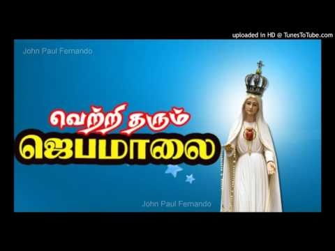 Vetritharum Jebamalai - Matha Songs