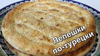 Рамазан пиде. Турецкие лепешки. Турецкий хлеб. Быстрый хлеб. Очень простой и вкусный хлеб.