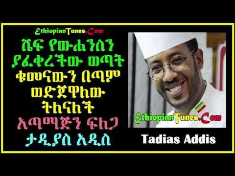 Taddias Addis On Sheger FM 102.1