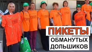 Пикеты, Правительство Москвы Каждый Вторник | Обманутые Дольщики ЖК Царицыно