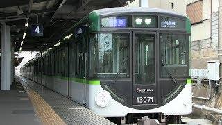 京阪本線 丹波橋駅 京阪13000系