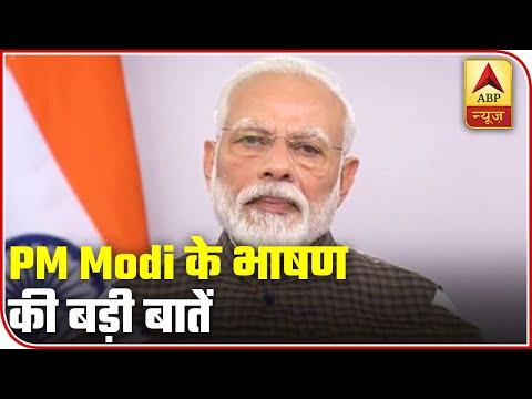 PM Modi Announces India Lockdown: Key Highlights   ABP News