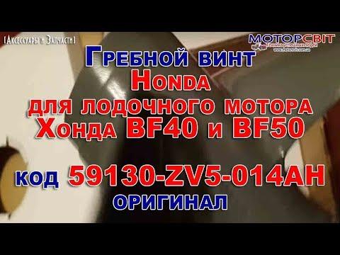 Гребной винт Honda для лодочного мотора Хонда BF40 и BF50 код 59130-ZV5-014AH оригинал