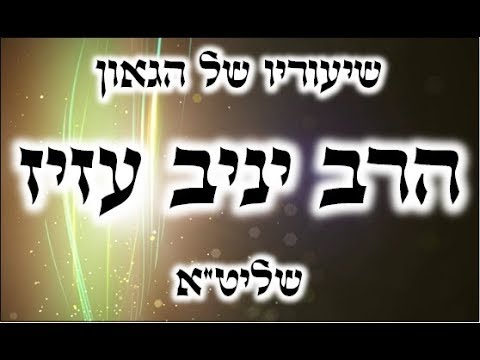 הכנה לראש השנה א'   הרב יניב עזיז