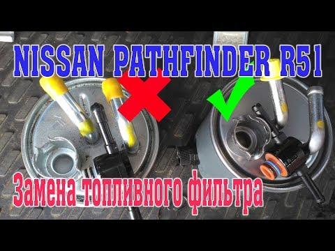 Nissan Patthfinder R51. Замена топливного фильтра.