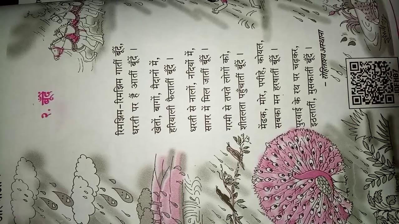 5th standard bunde poem in Hindi