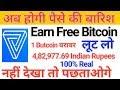 Earn Free Bitcoins | $100-200 Daily | Upto 4 Bitcoin Bonus with Pivot App