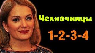 Челночницы 1,2,3,4 серия Российские сериалы 2016 краткое содержание