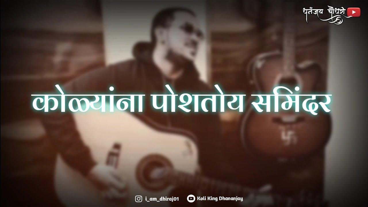 Devachi kirpa amhavar Unplugged Song Status | Koligeet Status