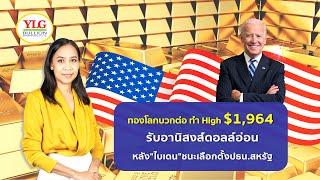 ทองโลกบวกต่อ ทำ High $1,964‼️ รับอานิสงส์ดอลล์อ่อน‼️หลัง
