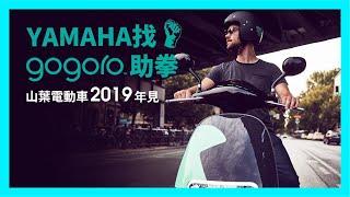 Yamaha 找 Gogoro 助拳!山葉電動車2019年見!