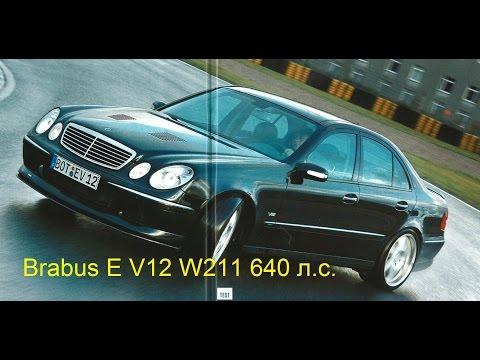 Mercedes BRABUS E V12 Biturbo W211 640 л.с. обзор авто истории 6 выпуск