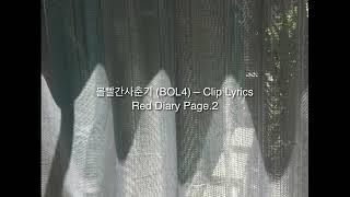 Bolbbalgan4 - Clip