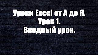 Уроки Excel от А до Я. Урок 1. Вводный урок.