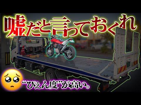【唖然】バイク通勤中に突然エンジンが再起不能に!【NUDA900R】