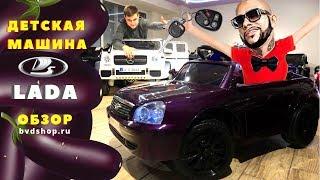 Детский электромобиль LADA Priora обзор. Лада седан баклажан