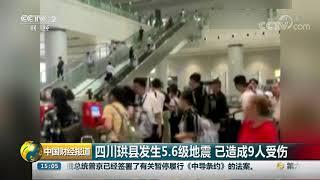 [中国财经报道]四川珙县发生5.6级地震 已造成9人受伤| CCTV财经