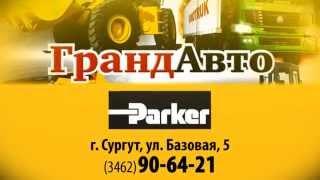 Запчасти для грузовиков.ГрандАвто(г.Сургут, ул. Базовая д.5., 2014-11-05T12:49:56.000Z)