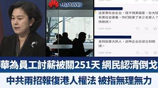 華為員工討薪被關251天 網民認清倒戈|中共兩招報復港人權法 被指無理無力|早安新唐人【2019年12月3日】|新唐人亞太電視