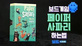 페이퍼 사파리 보드게임 하는 법(오류수정) | Paper Safari Board Game Rules | 3분게임요리