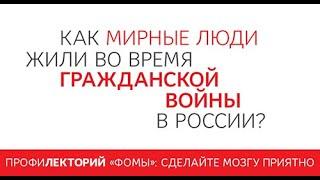Василий Цветков: как жили обычные люди в эпоху Гражданской войны?