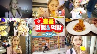 홍콩먹방러의 홍콩여행 Vlog 2탄 Hong Kong Trip : 소호 타이청 에그타르트 IFC몰 지하철 몽콕야시장 빅토리아피크 피크트램 ♥︎ [재리마이즈 Jaelimize]