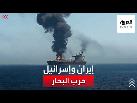 أول هجوم مميت.. تطور لافت بحرب البحار بين إيران وإسرائيل  - 22:54-2021 / 8 / 1