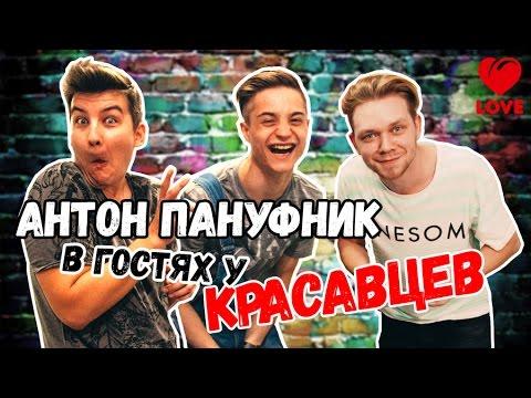 Антон Пануфник в гостях у Красавцев Love Radio