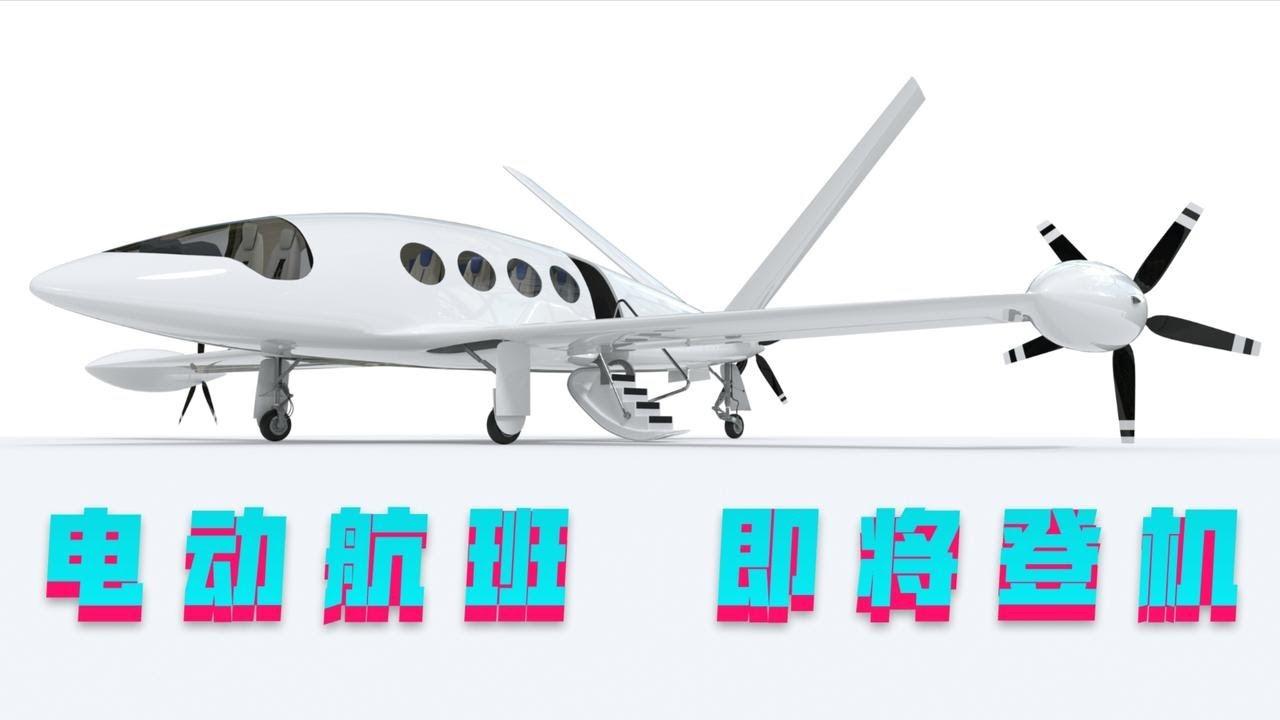 """零排放带你飞,纯电动航班,我们什么时候能够坐上""""电动飞机""""?【科学火箭叔】"""