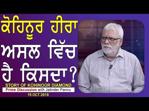 Prime Discussion With Jatinder Pannu 703_Story Of Kohinoor Diamond