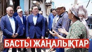 Басты жаңалықтар. 11.07.2019 күнгі шығарылым / Новости Казахстана