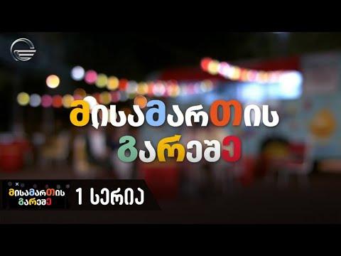 Misamartis gareshe - 1 episode