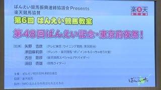 楽天競馬ばんえい記念キャンペーン特設ページ http://keiba.rakuten.co....