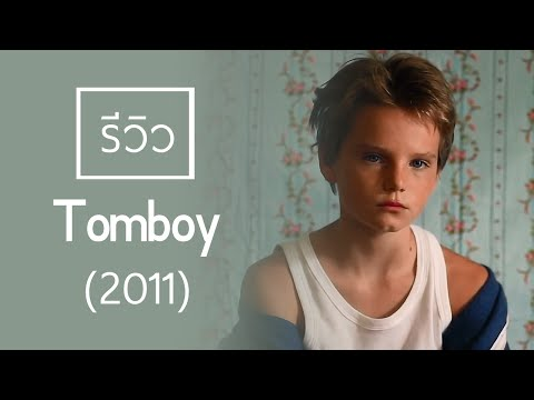 หนัง Tomboy 2011 ความแตกต่างที่ไม่แตกต่าง...