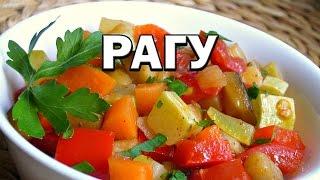 видео Овощное рагу