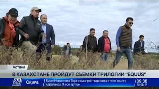 Съемки документальной трилогии о лошадях пройдут в Казахстане