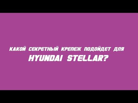 Какие секретки выбрать на Hyundai Stellar?