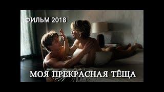 НОВЕЙШАЯ ПРЕМЬЕРА 2018 { МОЯ ПРЕКРАСНАЯ ТЁЩА } Рус...